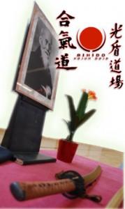 Dojo_ko jun Logo
